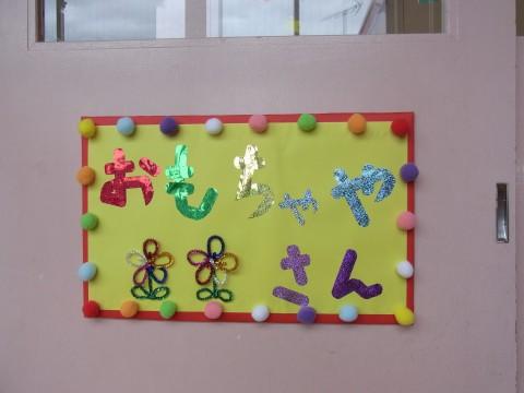 お店やさんごっこ(1) 各クラスお店紹介 きく2 「おもちゃやさん」
