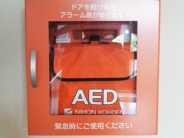 AED(自動体外式除細動器)設置