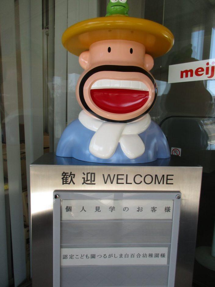 年中さん 明治製菓へ工場見学! カールおじさん、お出迎えありがとうございます☆