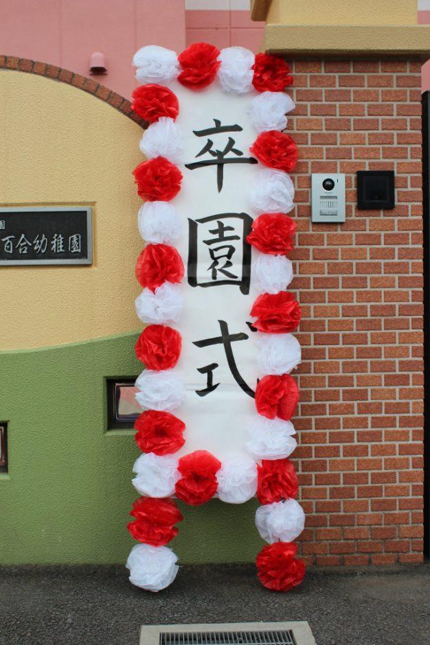平成30年度 卒園式 平成31年3月21日・・・とうとうこの日が来てしまいました。