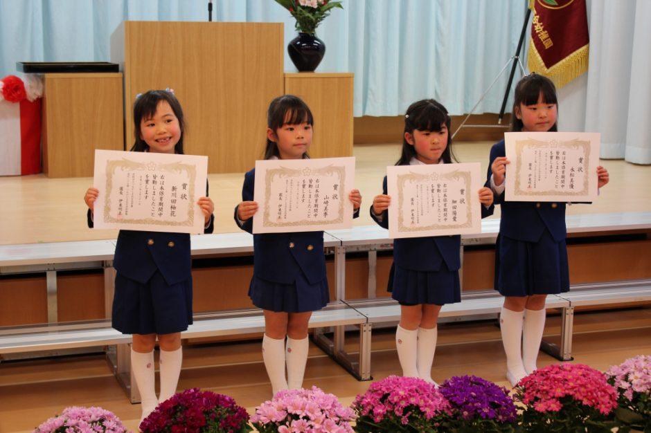 平成30年度 卒園式 きく組さんの皆勤賞4名。