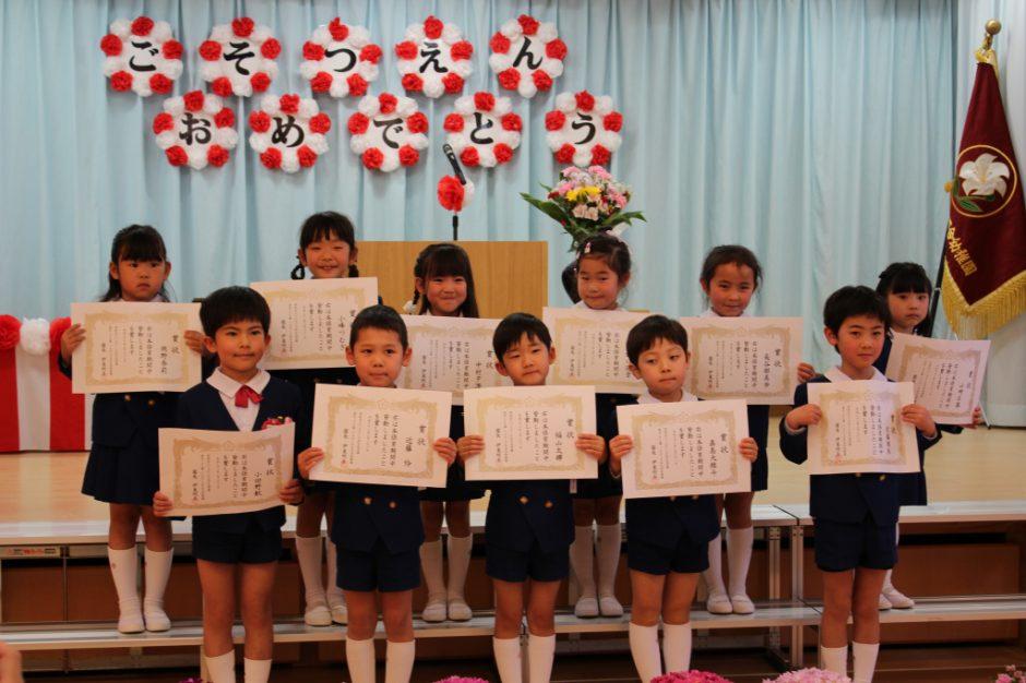 平成30年度 卒園式 ばら組さんの皆勤賞11名。