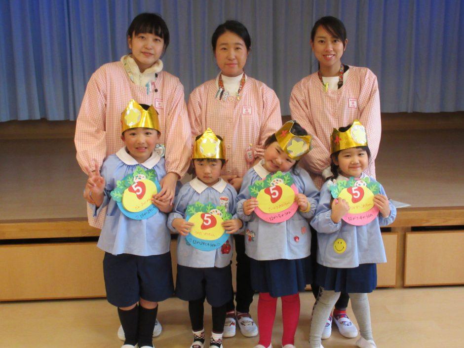 12月 お誕生会 年中さん、5歳になったお友達でパシャリ☆彡