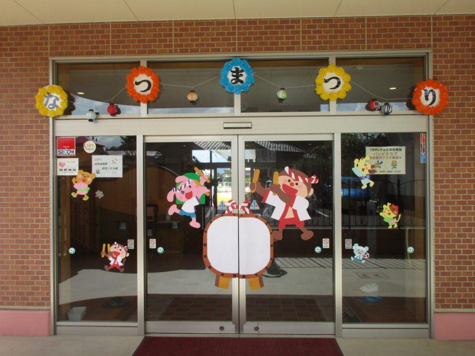 【幼稚園部】8/28に夏祭りを行いました♪ 登園した時に子どもたちを迎える玄関も、楽しいバージョンになっています。