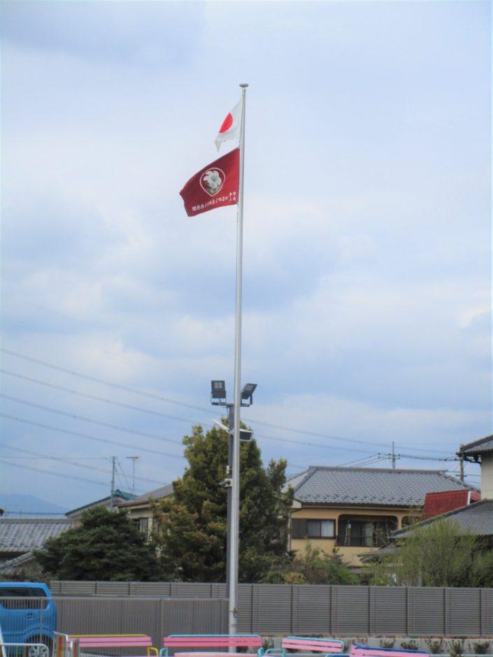 令和3年度 入園式 晴天に恵まれた今日、入園式が行われました。園旗も気持ちよさそうに風にたなびいています(*^▽^*)