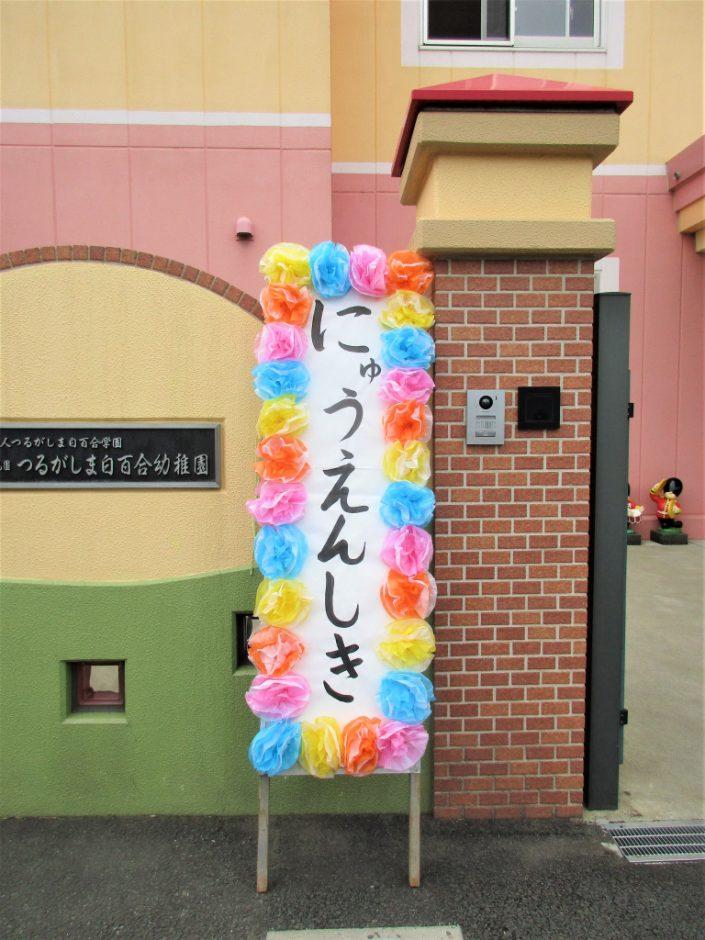 令和3年度 入園式 本日一番のフォトスポット、入園式の立て看板です☆彡