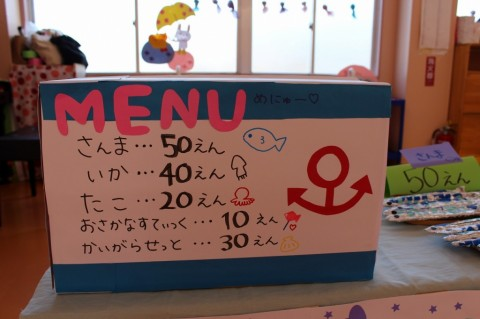 2014.おみせやさん いろんなお魚が売ってるね!!